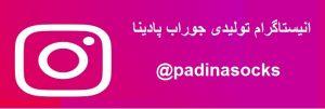 انیستاگرام تولیدی جوراب پادینا